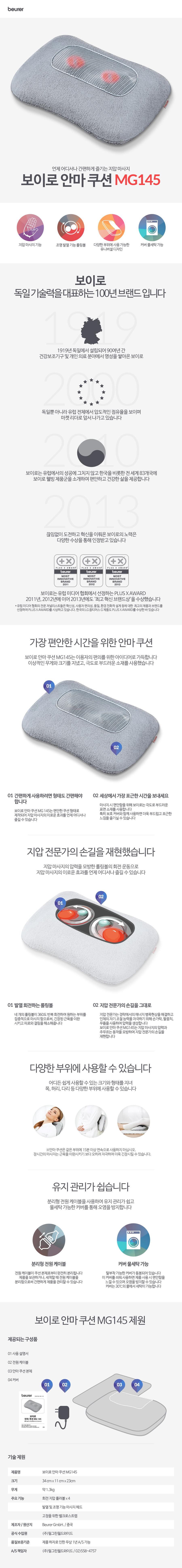 보이로 안마쿠션 MG145 상세소개