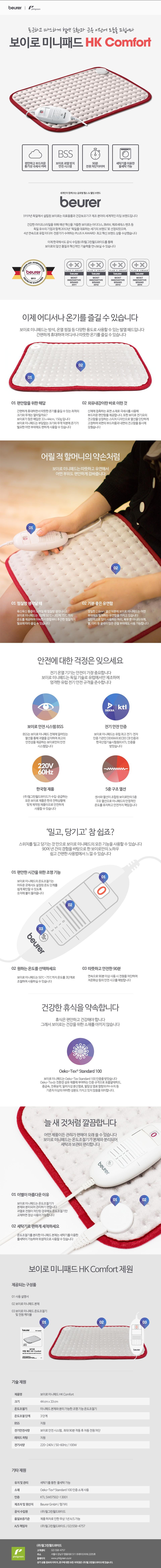 보이로 미니패드 HK Comfort 상세소개