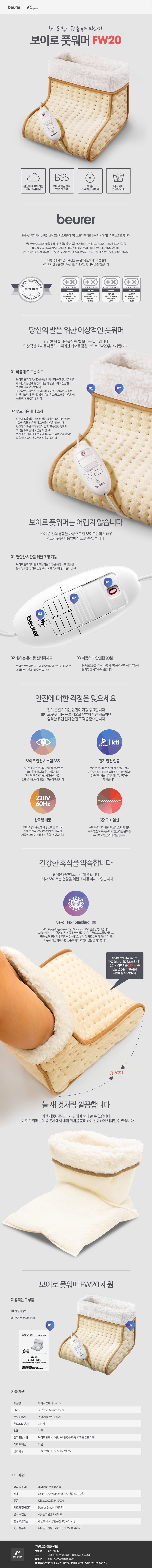 보이로 풋워머 FW20 상세소개